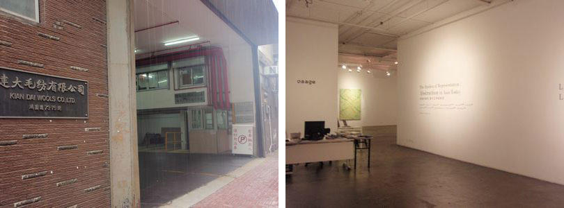 "Osage gallery is in an Industrial building(left) Entrance of the gallery(right) Osage gallery Kwun Tong is on the 5th floor of an industrial building with a huge huge space! There are 5 exhibition rooms with one viewing room and an office. It reminds me of the galleries in New York with large space. Time Out Hong Kong awarded this gallery for the ""Hong Kong's best gallery."" Osage has 4 branched but worth visiting this a little far Kwun Tong space."
