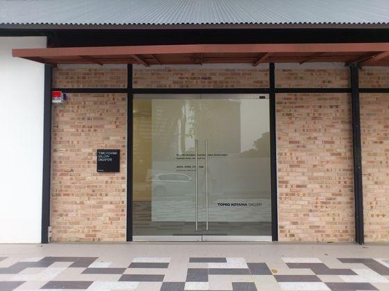 Entrance of Tomio Koyama Gallery