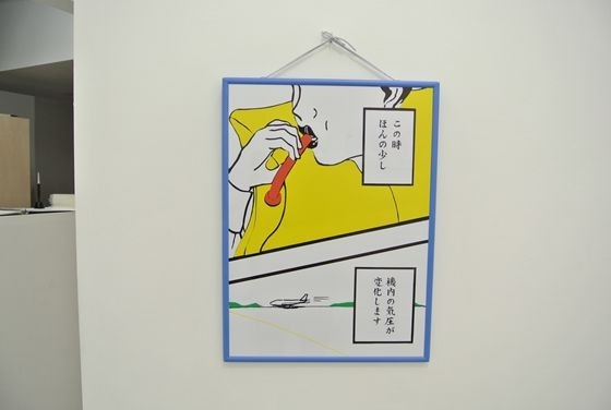 """Tomoko Fukushi """"Manual"""". It says:""""A little bit at this moment,"""" """"the air pressure changes."""""""