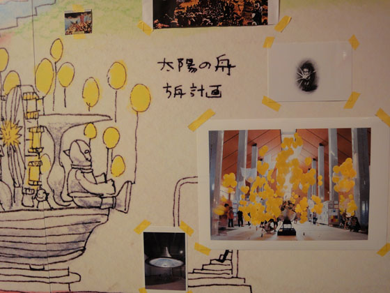 "detail: concept board of ""Sun Child Island"", at exhibition ""Kenji Yanobe: Sun Child, Taro's Children"""
