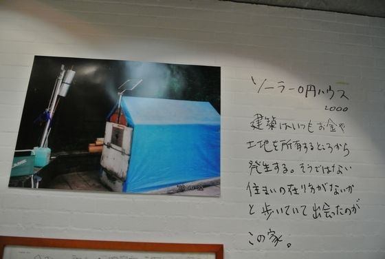 """Solar 0 yen house"" which Sakaguchi was inspired, at ""Practice for a revolution"", Watarium museum"