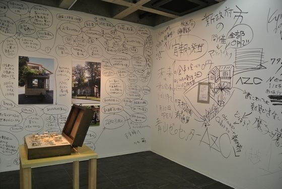 "Sakaguchi's thoughts connected each other on the wall, at ""Practice for a revolution"", Watarium museum"