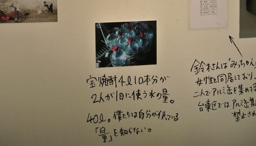 "Sagaguchi wrote ""We don't know how much we use."" on the wall, at ""Practice for a revolution"", Watarium museum"