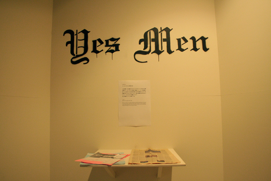 "exhibition view of ""New York Times special edition"" by The Yes Men"